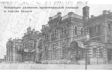 The concept of development of the station square in Kaluga
